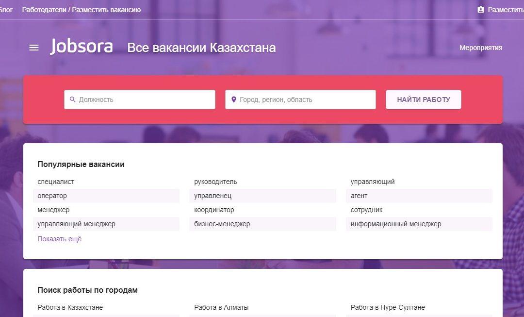 jobsora - вакансии в IT