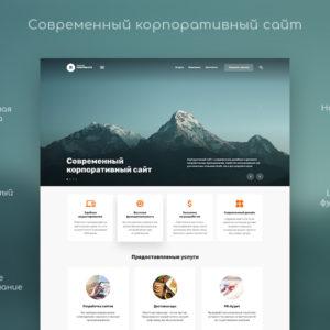 первый сайт для бизнеса